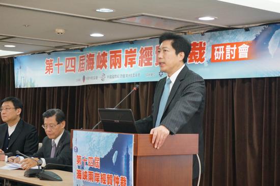第十四届海峡两岸经贸仲裁研讨会在台北顺利召开